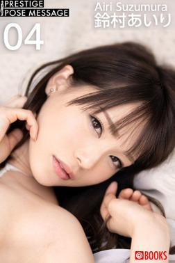 PRESTIGE POSE MESSAGE 鈴村あいり04-電子書籍