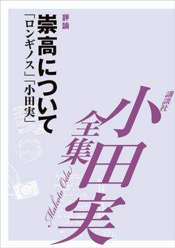 崇高について 【小田実全集】-電子書籍