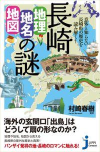 長崎「地理・地名・地図」の謎