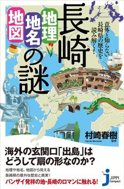 長崎「地理・地名・地図」の謎-電子書籍