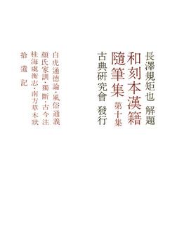 和刻本漢籍随筆集10-電子書籍