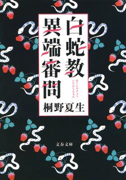 白蛇教異端審問-電子書籍