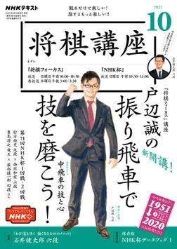 NHK 将棋講座 2021年10月号-電子書籍