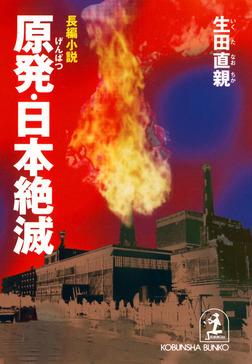 原発・日本絶滅-電子書籍