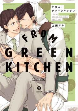 フロム・グリーンキッチン-電子書籍