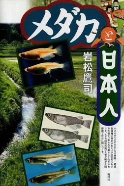 メダカと日本人-電子書籍