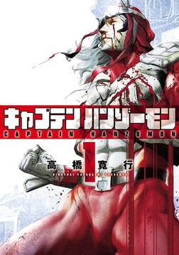 キャプテンハンゾーモン(1)-電子書籍