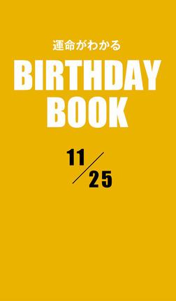 運命がわかるBIRTHDAY BOOK 11月24日-電子書籍