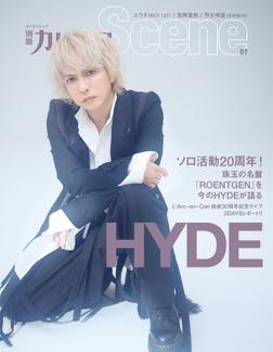 別冊カドカワScene 07-電子書籍