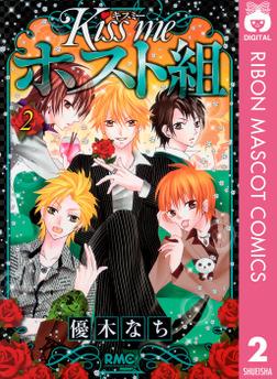 Kiss me ホスト組 2-電子書籍