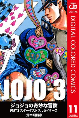 ジョジョの奇妙な冒険 第3部 カラー版 11-電子書籍