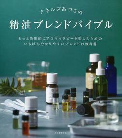 アネルズあづさの精油ブレンドバイブル-電子書籍