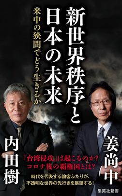 新世界秩序と日本の未来 米中の狭間でどう生きるか-電子書籍