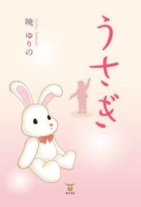 うさぎ(東洋出版)