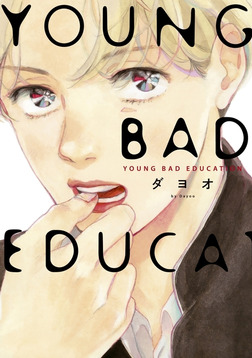 YOUNG BAD EDUCATION-電子書籍
