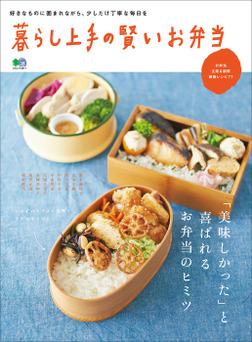 暮らし上手の賢いお弁当-電子書籍