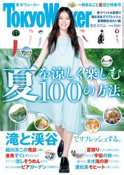 TokyoWalker東京ウォーカー 2014 No.15-電子書籍
