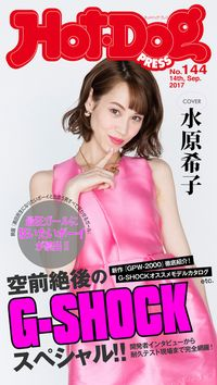 Hot-Dog PRESS (ホットドッグプレス) no.144 空前絶後のG-SHOCKスペシャル!!