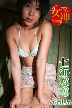 アブナイ女神☆七海なな vol.5-電子書籍