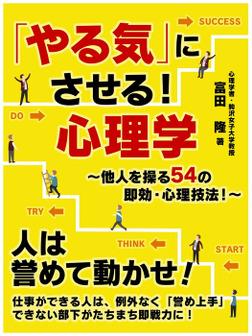 「やる気」にさせる!心理学~他人を操る54の即効・心理技法!~-電子書籍