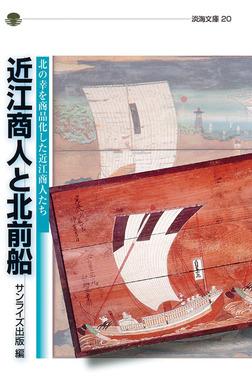 近江商人と北前船 北の幸を商品化した近江商人たち-電子書籍