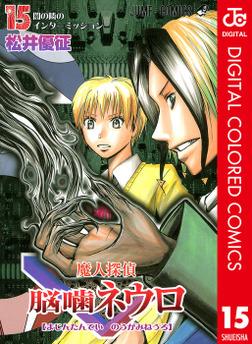 魔人探偵脳噛ネウロ カラー版 15-電子書籍