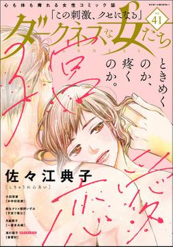 ダークネスな女たち Vol.41-電子書籍