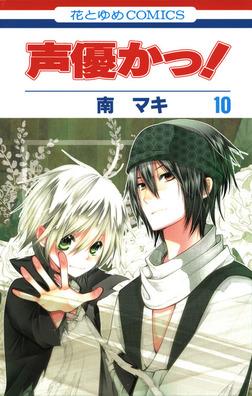 声優かっ! 10巻-電子書籍