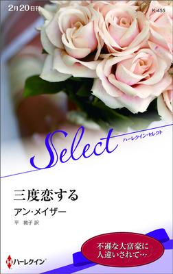 三度恋する-電子書籍