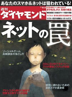 週刊ダイヤモンド 12年6月2日号-電子書籍