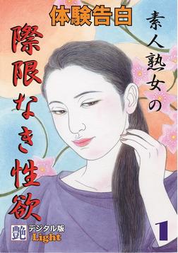 【体験告白】素人熟女の際限なき性欲01-電子書籍