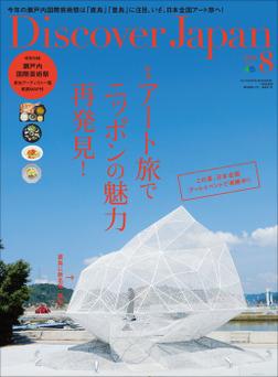 Discover Japan 2016年8月号 Vol.58-電子書籍