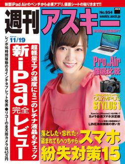 週刊アスキー 2013年 11/19号-電子書籍