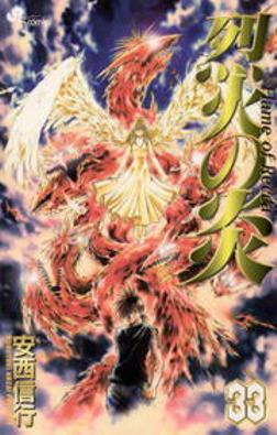 烈火の炎(33)-電子書籍