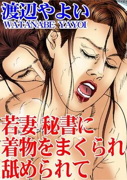 若妻 秘書に着物をまくられ舐られて-電子書籍