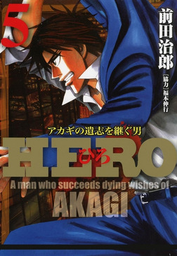 HERO アカギの遺志を継ぐ男 5-電子書籍