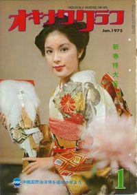 オキナワグラフ 1975年新春特大号 戦後沖縄の歴史とともに歩み続ける写真誌