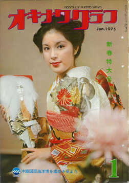 オキナワグラフ 1975年新春特大号 戦後沖縄の歴史とともに歩み続ける写真誌-電子書籍