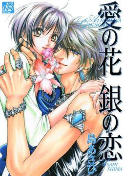 愛の花 銀の恋-電子書籍