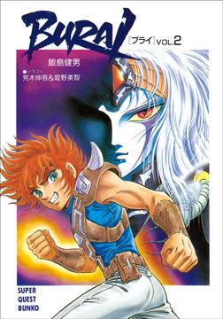 BURAI(ブライ) VOL.2-電子書籍