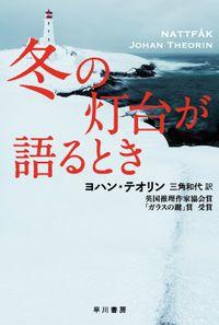 冬の灯台が語るとき(ハヤカワ・ミステリ文庫)
