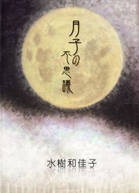 月子の不思議