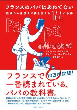 フランスのパパはあわてない 妊娠から産後まで妻を支える166の心得-電子書籍
