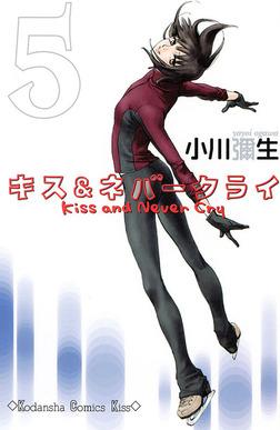 キス&ネバークライ(5)-電子書籍