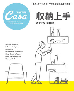 Casa BRUTUS特別編集 収納上手スタイルBOOK-電子書籍