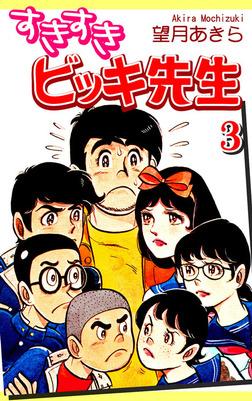 すきすきビッキ先生(3)-電子書籍