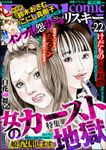 comic RiSky(リスキー)女のカースト地獄 Vol.22