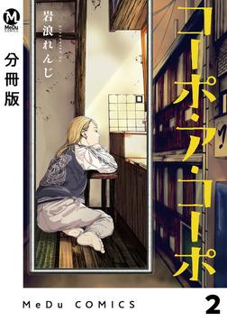 【分冊版】コーポ・ア・コーポ 2-電子書籍