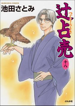 辻占売【かきおろし漫画付】18巻-電子書籍