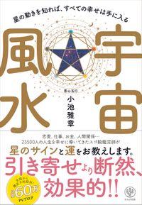 宇宙風水 星の動きを知れば、すべての幸せは手に入る(かんき出版)